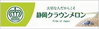 静岡県温室農業協同組合クラウンメロン支所