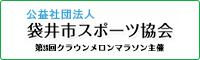 公益財団法人袋井スポーツ協会