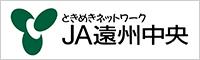 JA遠州中央