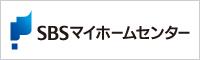 静岡県内の総合住宅展示場「SBSマイホームセンター」